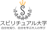 スピリチュアル大学公式サイト